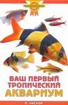 Хискок П. - Ваш первый тропический аквариум обложка книги