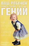 Тайнан Б. - Ваш ребенок может мыслить, как гений' обложка книги