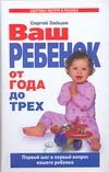 Ваш ребенок от года до трех. Первый шаг и первый вопрос вашего ребенка Зайцев С. М.