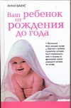 Бакус Анна - Ваш ребенок от рождения до года' обложка книги