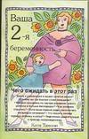 Тамони Кати - Ваша 2-я беременность. Чего ожидать в этот раз?' обложка книги