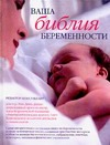 Ваша библия беременности Динз Э.