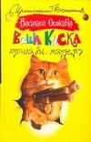 Осокина Василиса - Ваша киска купила бы ... Маузер?' обложка книги