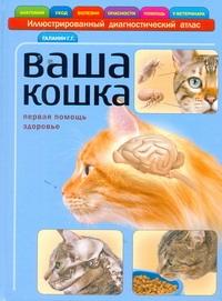 Галанин Г.Г. Ваша кошка
