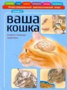 Галанин Г.Г. - Ваша кошка' обложка книги