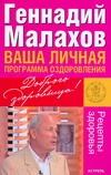 Ваша личная программа оздоровления Малахов Г.П.