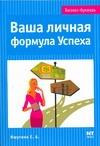 Ишутина Е.А. - Ваша личная формула Успеха' обложка книги