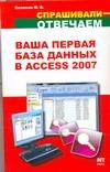 Белянин М.В. - Ваша первая база данных в Access 2007' обложка книги