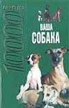 Давыденко В.И. - Ваша собака. 10000 советов' обложка книги