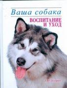Целлариус А.Ю. - Ваша собака. Воспитание и уход' обложка книги