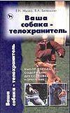 Мычко Е.Н. - Ваша собака-телохранитель' обложка книги