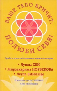 Ливайн Лори Лиа - Ваше тело кричит: полюби себя! обложка книги