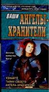 Успенская А. - Ваши ангелы-хранители' обложка книги