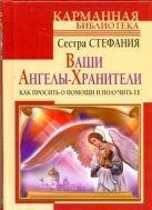 Стефания - Ваши Ангелы-Хранители. Как просить о помощи и получить ее' обложка книги