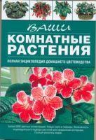 Попова Г.Р. - Ваши комнатные растения' обложка книги