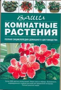 Попова Г.Р. - Ваши комнатные растения обложка книги