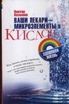 Казьмин В.Д. - Ваши лекари - микроэлементы и кислород' обложка книги