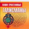 Ваши счастливые талисманы Андреева Вера