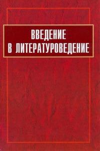 Введение в литературоведение - фото 1