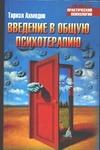 Ахмедов Т.И. - Введение в общую психотерапию' обложка книги
