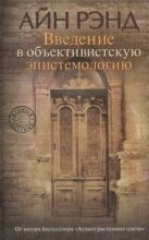 Рэнд А. - Введение в объективистскую эпистемологию' обложка книги