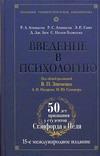 Аткинсон Р.Л. - Введение в психологию' обложка книги