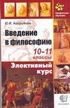 Аверьянов Ю.И. - Введение в философию 10-11 класс' обложка книги