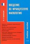 Бурчинский В.Н. - Введение во французскую филологию' обложка книги