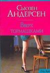 Андерсен С. - Вверх тормашками' обложка книги