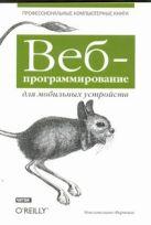 Фиртман Максимили - Веб-программирование для мобильных устройств' обложка книги