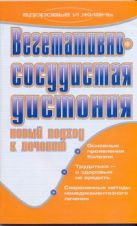 Ульянова И.И. - Вегетативно-сосудистая дистония. Новый подход к лечению' обложка книги