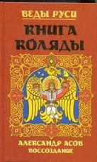 Асов А.И. - Веды Руси. Книга коляды' обложка книги