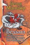 Магвайр Грегори - Ведьма. Жизнь и времена Западной колдуньи из страны Оз' обложка книги