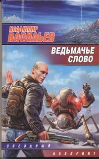 Ведьмачье слово Васильев В.Н.