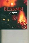 Кэнвелл Д. - Ведьмы' обложка книги