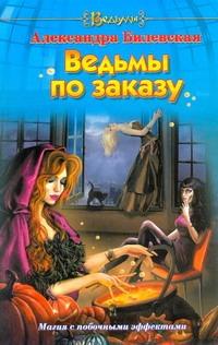 Билевская Александра - Ведьмы по заказу обложка книги