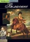 Батикль Ж. - Веласкес' обложка книги