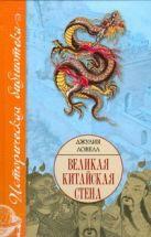 Ловелл Джулия - Великая Китайская стена' обложка книги