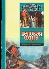 Джордан Р. - Великая Охота' обложка книги