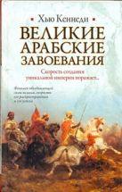 Кеннеди Хью - Великие арабские завоевания' обложка книги