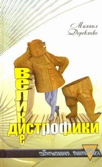 Великие дистрофики Деревянко М.А.