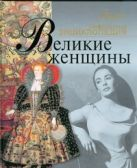 Экштут С. - Великие женщины' обложка книги