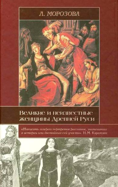 Великие и неизвестные женщины Древней Руси - фото 1