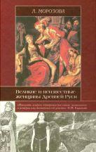 Морозова Л.Е. - Великие и неизвестные женщины Древней Руси' обложка книги