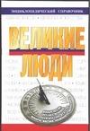Золотько А.К. - Великие люди' обложка книги