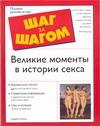 Рилли Шерил - Великие моменты в истории секса' обложка книги