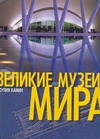Великие музеи мира - фото 1