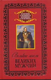 Адамчик М. В. - Великие мысли великих мужчин обложка книги
