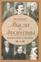 Агеева Елена - Великие мысли и афоризмы выдающихся мужчин' обложка книги