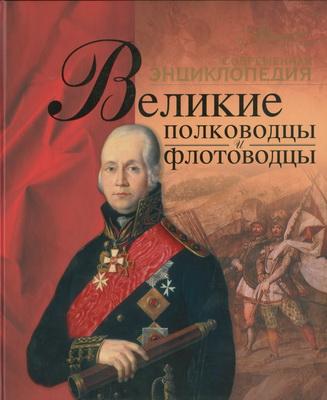 Великие полководцы и флотоводцы Экштут С.